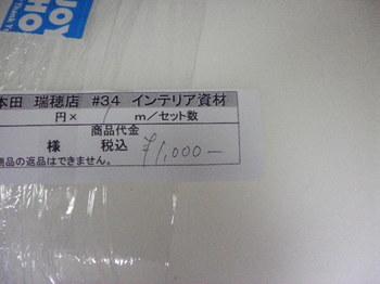 SANY0046.JPG